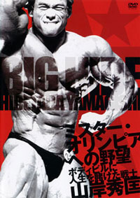 Hidetada Yamagishi - Ambition For The Olympia