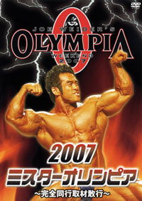 Hidetada Yamagishi Greatest Moments 2007 Mr Olympia